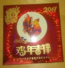 中国鸡年币 China 2017 Rooster Chicken Bimetal Coin Card UNC/BU in Presentation Folder