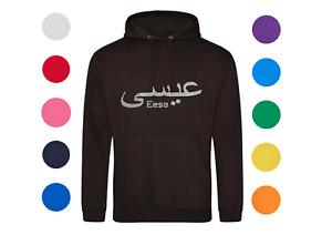 Personalised Boys Girls GLITTER Font Arabic/English Name Language Unisex Hoodies