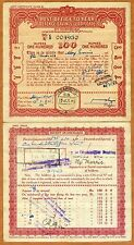 India,  100 Rupees, 1940, 10 year, Defence Savings Certificate, WWII