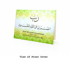 Dua from the Quran (29:30). BLANK ISLAMIC GREETING CARD - Box of 10 Cards