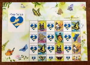 ISRAEL 2020 - Butterflies - Sheet #2 - Sheet of 12 MNH