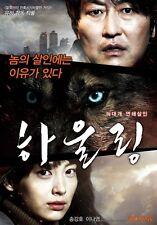 "KOREAN MOVIE ""Howling"" DVD/ENG SUBTITLE/REGION 3/ KOREAN FILM"
