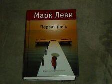Marc Levy Первая ночь Hardcover Russian
