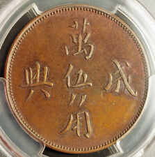1890, Sumatra, Soengy Diskie Estate. Large 50 Cents Plantation Token. NGC SP-64!