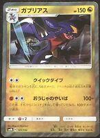 Pokemon japanese card rare holo garchomp 101//150 card japan mint