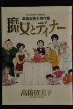 "JAPAN Rumiko Takahashi manga: Rumiko Takahashi Kessakushuu ""Majo to Dinner"""