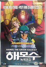 Anime Movie Poster Hamos The Green Chariot 1997
