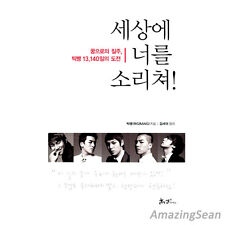 Shouting to You in the world - Big Bang essay Korean Band Hallyu Star BOA37