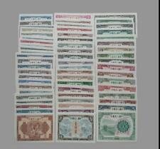 Chinese coin collection The first set of RMB - Full set 60 sheets