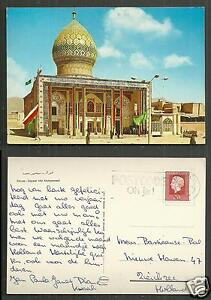 Shiraz Sayed Mir Mohammed Mosque ? islam Persia stamp 1978