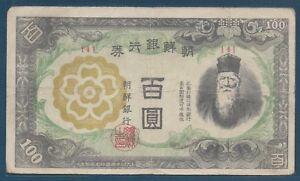 Korea Bank of Chosen 100 Won, 1945 / 1946, P 44, Only Block / (4), VF