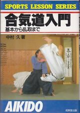 used Sports Lesson Series Aikido Japanese Language Edition