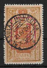 MONGOLIA 1926 Used $1 Brown & Orange Michel #14a CV €550 VF