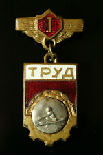 """ORIG. 1950-1960-s SOVIET USSR """"Trud"""" ТРУД DSO Sport Club 1st Place Badge #409"""