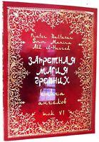 Запретная магия древних Том 6  Книга Ангелов Forbidden Magic of the ancients Rus
