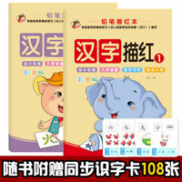 2pcs Chinese character Hanzi Copybook Exercise book For Age 0-6 Early Education