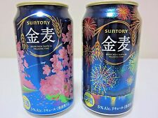 Japanese Beer Empty Can SUNTORY KINMUGI 300ml Fireworks ver Cherry Blossoms ver