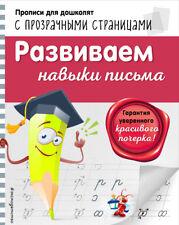 Russische Bücher  Развиваем навыки письма