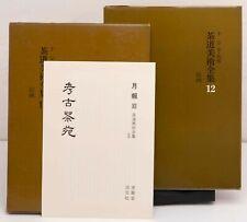 Tea Ceremony Vintage Art Book 1st. 12 Hanging Scroll Soushitu Sen Urasenke