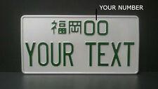 Fukuoka 福岡 Japanese Number Plate Japan Kennzeichen JDM Nummernschild WUNSCH TEXT