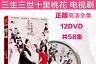 Chinese DVD: Eternal Love; Popular ancient romance drama 三生三世 杨幂 赵又廷 hot in 2017