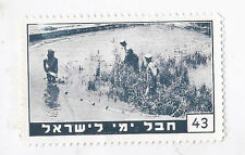 JUDAICA, PALESTINE, HEVEL YAMI, JEWISH OLD LABEL,  FISHERMEN LIFE  NO. 43