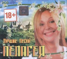 PELAGEYA  BEST SONGS 2CD  Пелагея Лучшие песни 2CD  Russian music