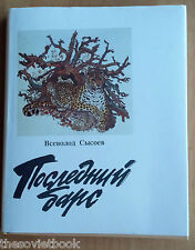 Russia Children Story  Nature Amur Siberia  Hunting  Illustrated In Russian 1992