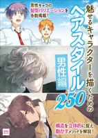 DHL) How to Draw 250 Manga Anime Male Character Mens Hair Styles Book Comic Art