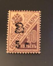 1920, Armenia, 253, Mint