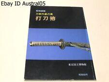 UCHIGATANA GOSHIRAE ART OF JAPANESE SWORD MOUNTINGS ENGLISH UCHIKATANA KOSHIRAE