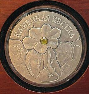 2005 COA National Bank of the Republic Belarus 20 Ruble