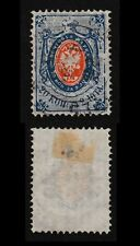 Russia, 1866, SC 24a, used, wmk, vert. laid paper, some paint damage. c7576