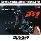 GODZILLA STORE TOHO SFX MOVIES AUTHENTIC VISUAL BOOK VOL.69 GODZILLA 1992