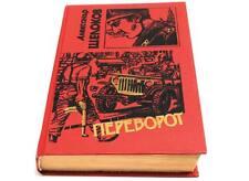 LIBRO IN RUSSO BOOK RUSSIAN BUCHEN SIE AUF RUSSISCH КНИГА НА РУССКОМ ЯЗЫКЕ 10