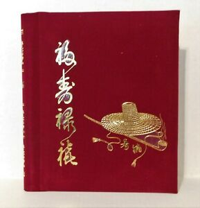 Vintage Korean Photo Album Maroon Gold Magnetic Pages NEW