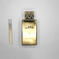 Swiss Arabian Shaghaf Oud 5ml Fragrance Sample
