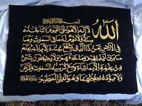 Velvet Fabric Poster Embroided Islamic Art with Ayatul Kursi (Without Frame)