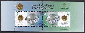 Saudi Arabia Arab Postal Day 2016 Sheet Top Margin Perforation MNH