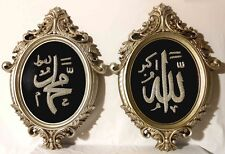 Islamic Muslim resin frame / Allah & Mohammad / Home decorative