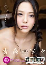 Pin-up Book, Nene Yoshitaka, Love Para, From Japan