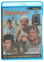*NEW* KIN-DZA-DZA! (Кин-дза-дза!, 1986) (Blu-ray, Remastered) Russian