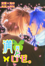 Hakuoki:  Demon of the Fleeting Blossom Doujinshi Kazama x Okita Saito x Okita F