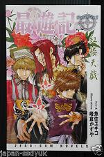 Japan Saiyuki novel Kouroutengi Kazuya Minekura Yukiko Uozumi book