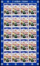 Weißrußland 392 ** Neujahr (3060)