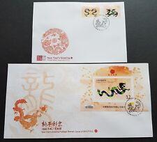 Taiwan 2011 (2012) Zodiac New Year Dragon Stamps & MS on 2 FDC 台湾生肖龙年邮票+小型张2个首日封