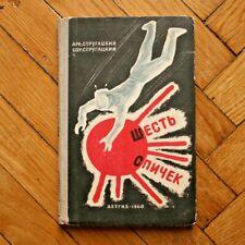 1960. Strugatskie. Six matches. Sci-fi Stories RUSSIAN BOOK. RARE!