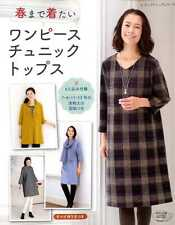 Dresses Tunics and Tops that can be worn in 3 Seasons Fall Winter and Spring