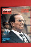 JOSIP BROZ TITO ON COVER 1977 VERY RARE EXYU MAGAZINE