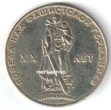 RUSSIA - ONE ROUBLE COIN 1965 ANNIV. OF WWII VICTORY  y# 135/1  UNC LARGE 30mm